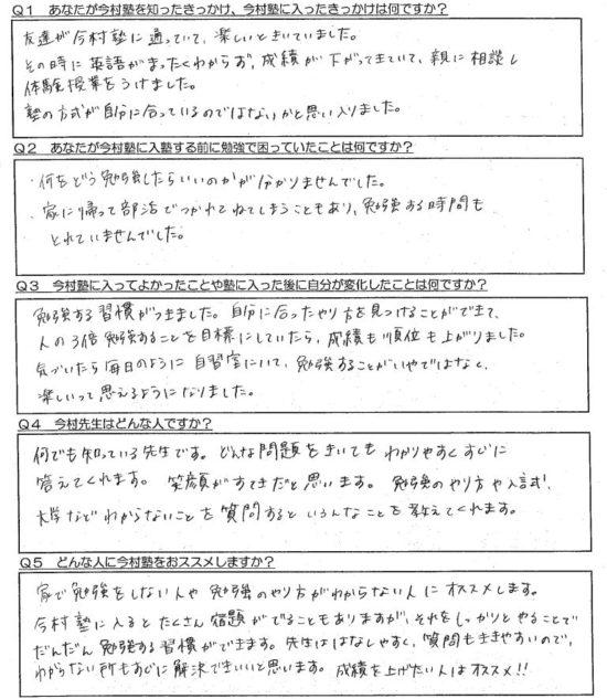 野間中学校卒 阿久比高生 Aさん